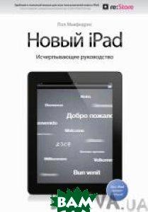 Купить Новый iPad. Исчерпывающее руководство, Манн, Пол Макфедрис, 978-5-91657-520-0