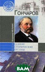 Купить Гончаров, ВЕЧЕ, В. И. Мельник, 978-5-9533-5079-2