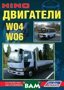 Купить Hino. Двигатели W04, W06. Устройство, техническое обслуживание и ремонт, Легион-Автодата, 978-5-88850-328-7