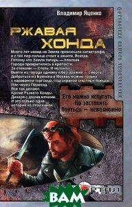 Купить Ржавая Хонда, АСТ, Владимир Яценко, 978-5-17-079944-2