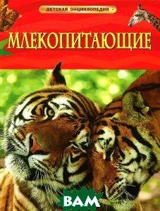 Купить Млекопитающие. Детская энциклопедия, Росмэн-Пресс, 978-5-353-05841-0