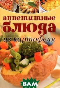Аппетитные блюда из картофеля, Контэнт, 978-5-91906-272-1  - купить со скидкой