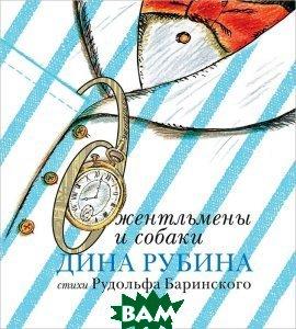 Купить Джентельмены и собаки, ЭКСМО, Дина Рубина, Рудольф Баринский, 978-5-699-58243-3