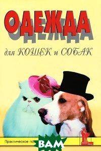 Одежда для кошек и собак. Практическое пособие