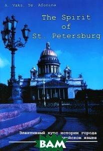 Купить The Spirit of St Petersburg / Дух Санкт-Петербурга, КОРОНА принт, A. Vaks, Ye. Afonina, 5-7931-0338-4