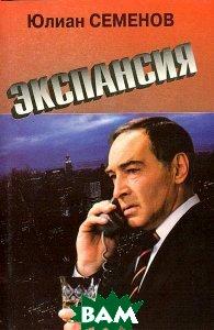 Купить Экспансия, ЭКСМО, Юлиан Семенов, 5-85585-101-X