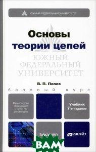 Основы теории цепей. Учебник (+ CD), ЮРАЙТ, В. П. Попов, 978-5-9916-2000-0  - купить со скидкой