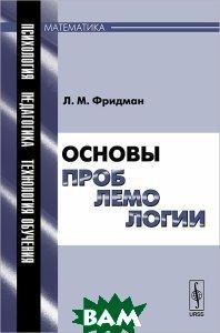Купить Основы проблемологии, Либроком, Л. М. Фридман, 978-5-397-03342-8