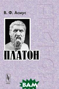 Купить Платон (изд. 2012 г. ), Едиториал УРСС, В. Ф. Асмус, 978-5-354-01444-6