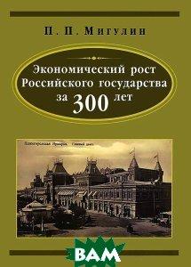 Экономический рост Российского государства за 300 лет