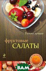 Купить Фруктовые салаты, ЭКСМО, 978-5-699-58349-2