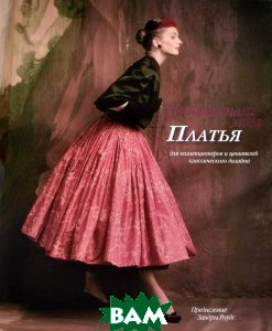 Купить Vintage Fashion: Collecting and Wearing Designer Classics, Carlton Books, Zandra Rhodes, 978-1-84442-268-5