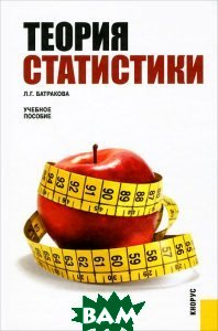Теория статистики. Учебное пособие. Гриф УМО МО РФ