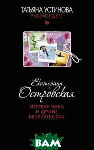 Купить Мертвая жена и другие неприятности, ЭКСМО, Eкатерина Островская, 978-5-699-59159-6