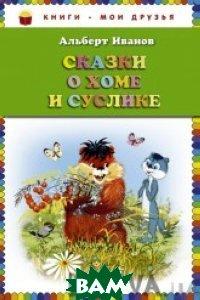Купить Сказки о Хоме и Суслике, ЭКСМО, Альберт Иванов, 978-5-699-58739-1