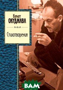 Купить Булат Окуджава. Стихотворения, Профиздат, Окуджава Булат Шалвович, 978-5-255-01829-1