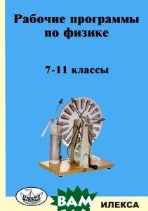 Купить Рабочие программы по физике 7-11 класс, Илекса, 978-5-89237-359-3