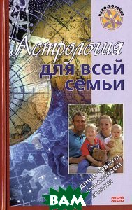 Астрология для всей семьи, Мой мир, Е. Краснопевцева, 978-5-9591-0510-5  - купить со скидкой