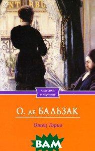 Отец Горио, БММ, О. де Бальзак, 978-5-88353-485-9  - купить со скидкой