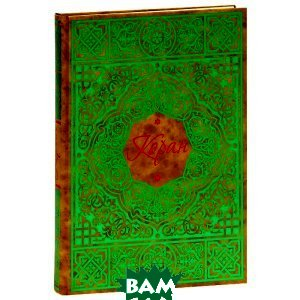 Купить Коран (подарочное издание), БЕЛЫЙ ГОРОД, 978-5-7793-2368-0