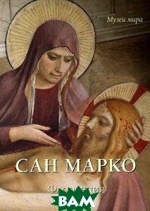 Купить Сан Марко. Флоренция, БЕЛЫЙ ГОРОД, Елена Милюгина, 978-5-7793-4094-6