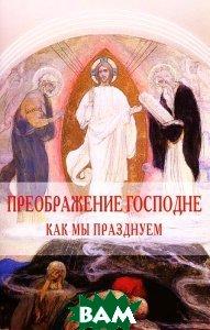 Купить Преображение Господне. Как мы празднуем, Лепта Книга, 978-5-91173-322-3