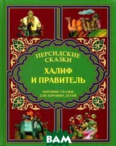 Купить Халиф и правитель, ВЕЧЕ, 978-5-4444-0440-9