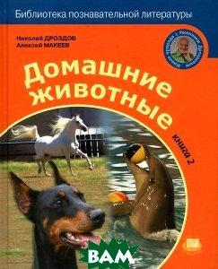 Купить Живая природа с Николаем Дроздовым. Домашние животные. Книга 2. (Комплект) (2012), Мнемозина, 978-5-346-01914-5