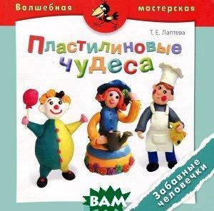 Купить Пластилиновые чудеса. Забавные человечки, Просвещение, Т. Е. Лаптева, 978-5-09-018254-6