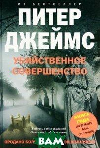 Купить Убийственное совершенство, ЦЕНТРПОЛИГРАФ, Питер Джеймс, 978-5-227-04752-6