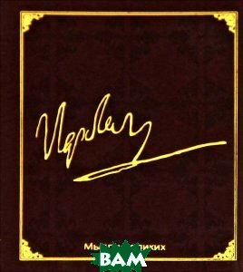 Купить Мысли великих. Наполеон (миниатюрное издание), ФЕНИКС, Бонапарт Наполеон, 978-5-222-19051-7