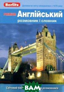 Купить Premium. Английский разговорник и словарь, Живой язык, 978-5-8033-0920-8
