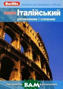Купить Premium. Итальянский разговорник и словарь, Живой язык, 978-5-8033-0922-2