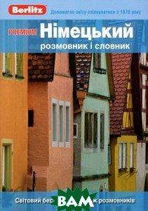 Купить Premium. Немецкий разговорник и словарь, Живой язык, 978-5-8033-0923-9