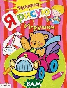 Купить Я рисую игрушки. Раскраска, Стрекоза, 978-5-9951-1468-0