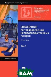 Купить Справочник по товароведению непродовольственных товаров. В 3 томах. Том 1, Академия, 978-5-7695-4953-3