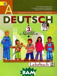 Купить Deutsch: 3 klasse: Die ersten Schritte: Lehrbuch 2 / Немецкий язык. 3 класс. Ч.2, Просвещение, 978-5-09-023766-6