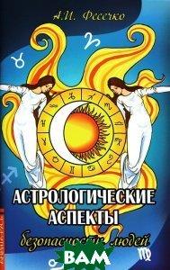 Астрологические аспекты безопасности людей, Амрита, А. И. Фесечко, 978-5-413-00940-6  - купить со скидкой