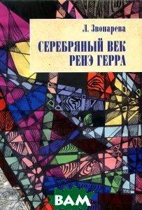 Серебряный век Рене Герра (Росток) Жашков озон купить книгу