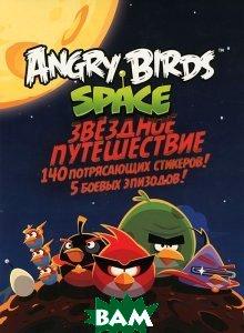 Купить Angry Birds. Space. Звездное путешествие, Азбука-Аттикус, 978-5-389-04493-7
