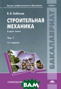 Купить Строительная механика. В 2 томах. Том 1, Академия, В. В. Бабанов, 978-5-7695-9298-0