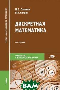 Купить Дискретная математика, Академия, М. С. Спирина, П. А. Спирин, 978-5-7695-8882-2