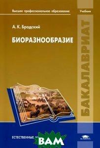 Купить Биоразнообразие, Академия, А. К. Бродский, 978-5-7695-8821-1
