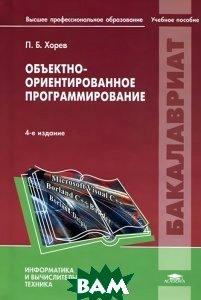 Купить Объектно-ориентированное программирование, Неизвестный, П. Б. Хорев, 978-5-7695-9265-2