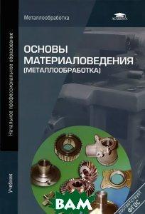 Купить Основы материаловедения (металлообработка), Академия, 978-5-7695-9182-2