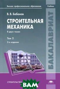 Купить Строительная механика. В 2 томах. Том 2, Академия, Бабанов В.В., 978-5-7695-9299-7