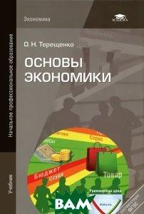 Купить Основы экономики, Академия, О. Н. Терещенко, 978-5-7695-9212-6