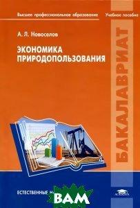 Купить Экономика природопользования, Академия, А. Л. Новоселов, 978-5-7695-8431-2