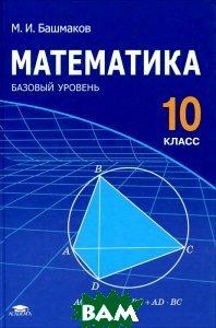 Купить Математика. 10 класс, Академия, М. И. Башмаков, 978-5-7695-9296-6