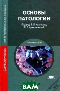 Купить Основы патологии, Академия, 978-5-7695-8140-3